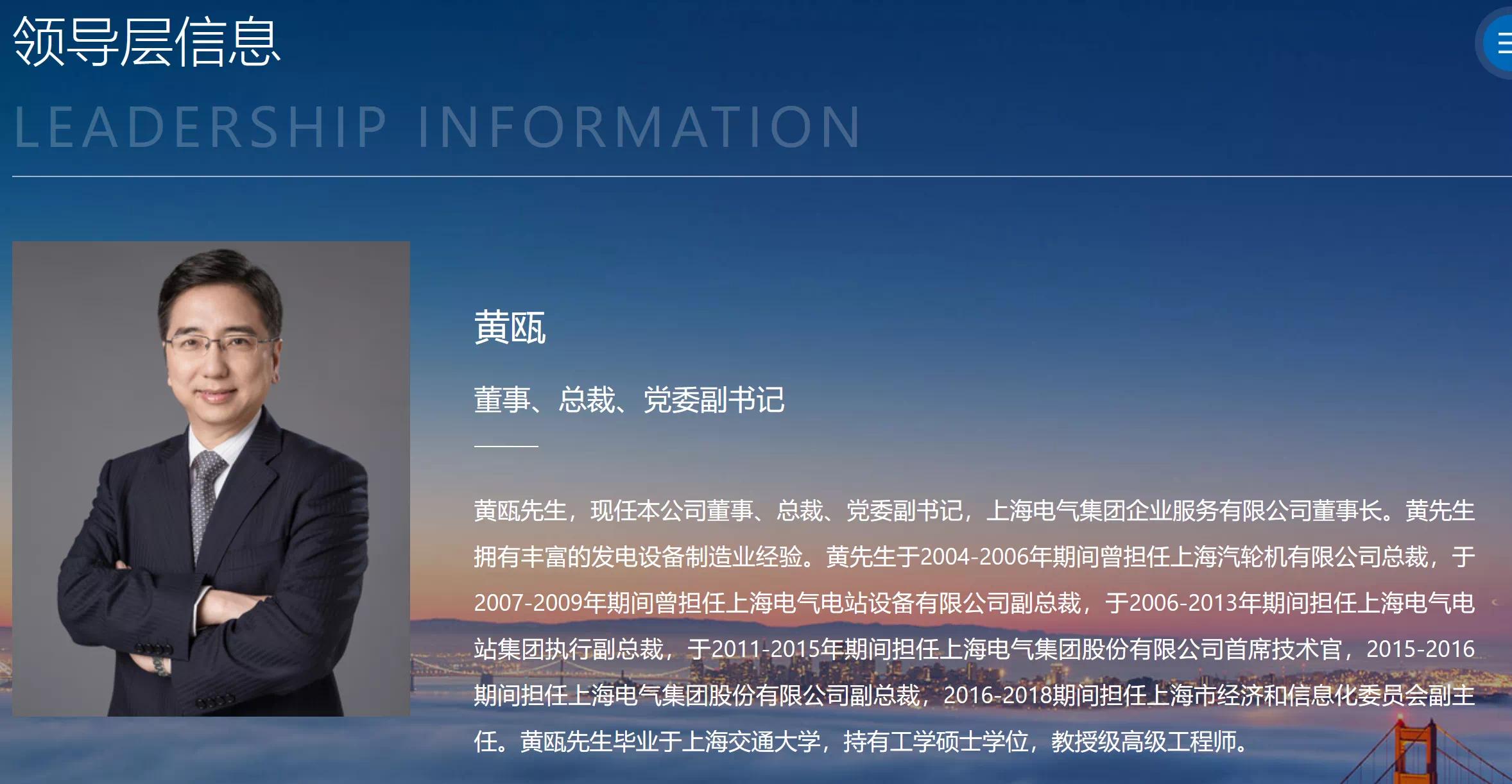 黄瓯死因是什么 上海电气黄瓯是怎么死的